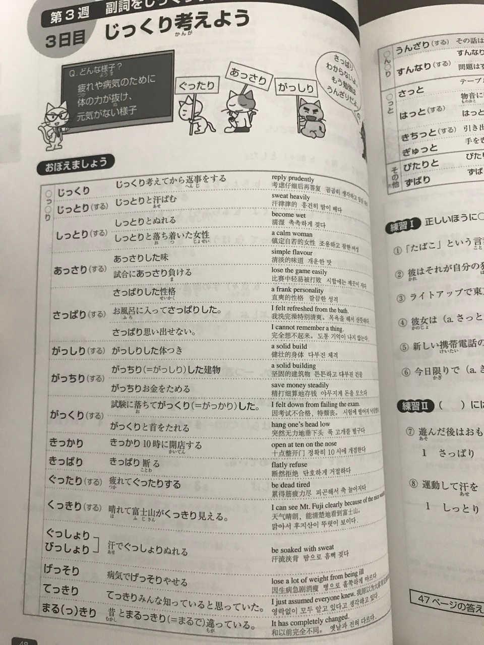 online Japanese class